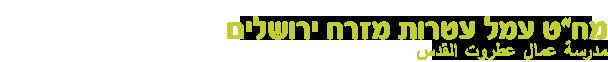 """מח""""ט עמל עטרות מ. ירושלים"""